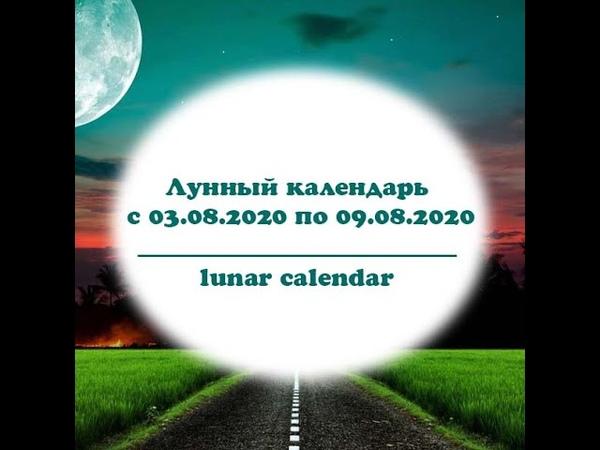 Лунный календарь с 03 08 2020 по 09 08 2020 lunar calendar