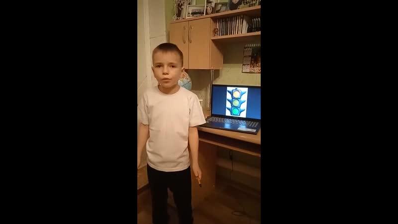 Сенжапов Амин 3 класс Светофор