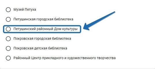 Анкета для опроса получателей услуг о качестве условий оказания услуг организациями культуры Петушин