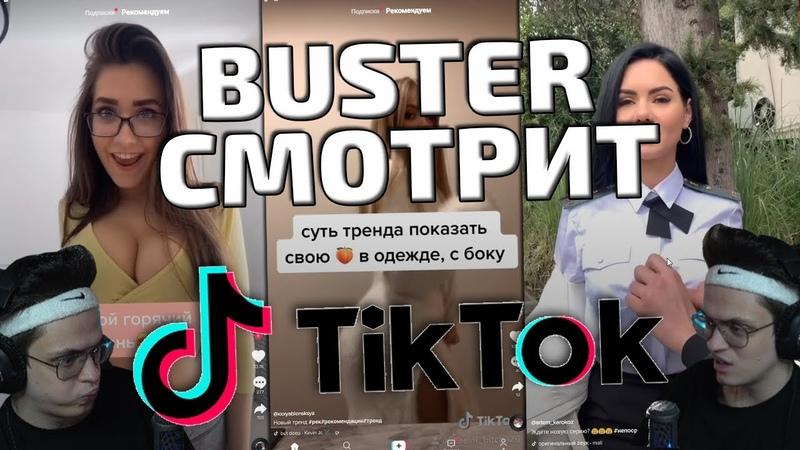 БУСТЕР СМОТРИТ ТИКТОК Егор Крид Клава Кока Subo