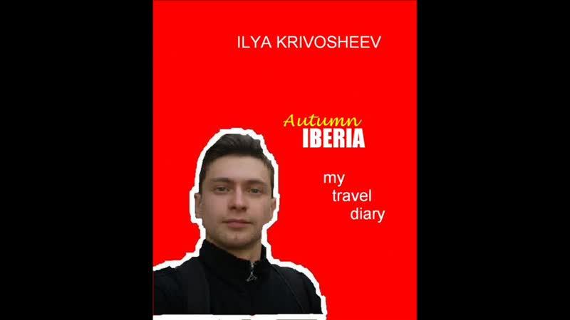 Ilya Krivosheev Autumn Iberia