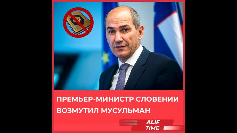 Премьер-министр Словении возмутил мусульман