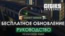 Бесплатное обновление ¦ Sunset Harbor Cities: Skylines - На русском!