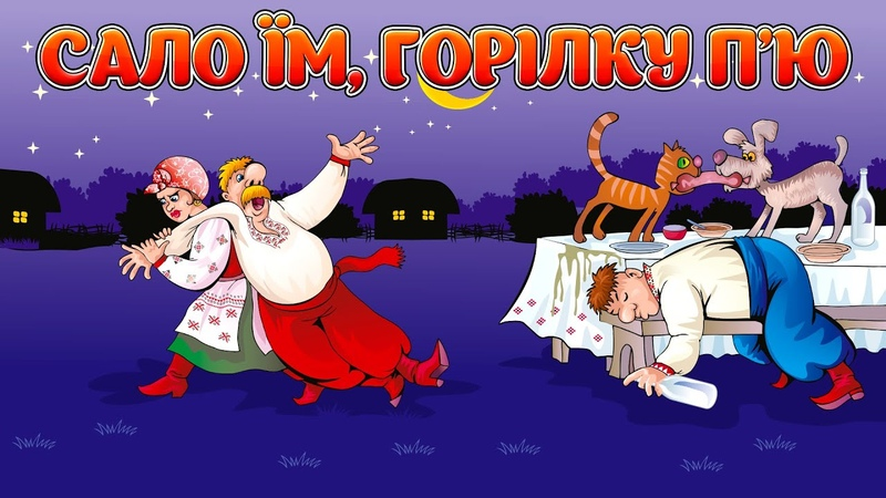 Сало їм, горілку пю. Застільні українські весільні пісні. Запальні пісні та музика на весілля