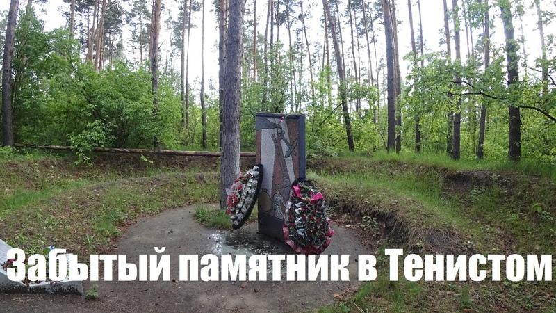 Памятник прожектористам зенитчикам которого нет на картах