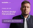 Александр Незлобин фото #2