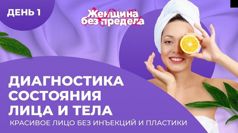 Гимнастика для лица Фейсфитнес Упражнения для лица с Александрой Ларионовой