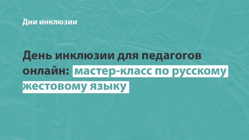 Мастер-класс по русскому жестовому языку Дни инклюзии для педагогов