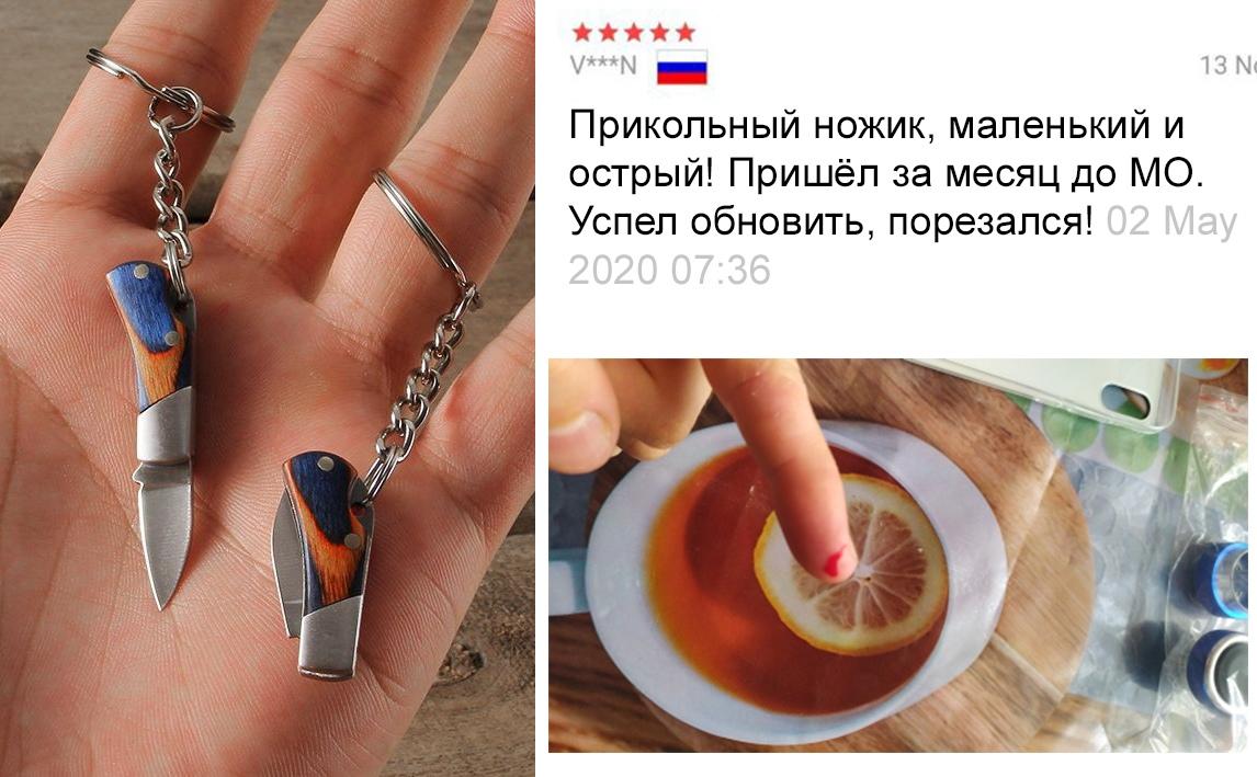 Нож брелок -