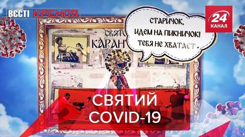День святого карантину Вєсті Кремля Слівкі 4 квітня 2020