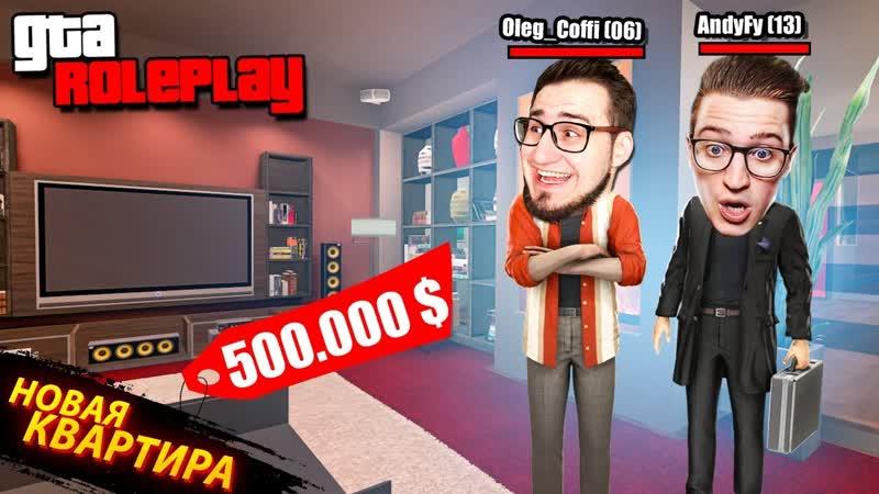 [Coffi Channel] КУПИЛ ЭЛИТНУЮ КВАРТИРУ ЗА 500.000$ ДЛЯ ПОДПОЛЬНОГО КАЗИНО! НОВЫЙ БИЗНЕС ПЛАН! (GTA 5 RP)