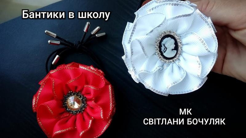 Стильний бантик для дорослих дівчат мк Бантики в школу з репсової стрічки 2,5 см МК