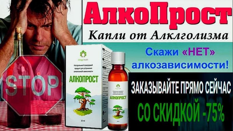 АлкоПрост Капли АлкоПрост цена отзывы купить Средство от алкоголизма