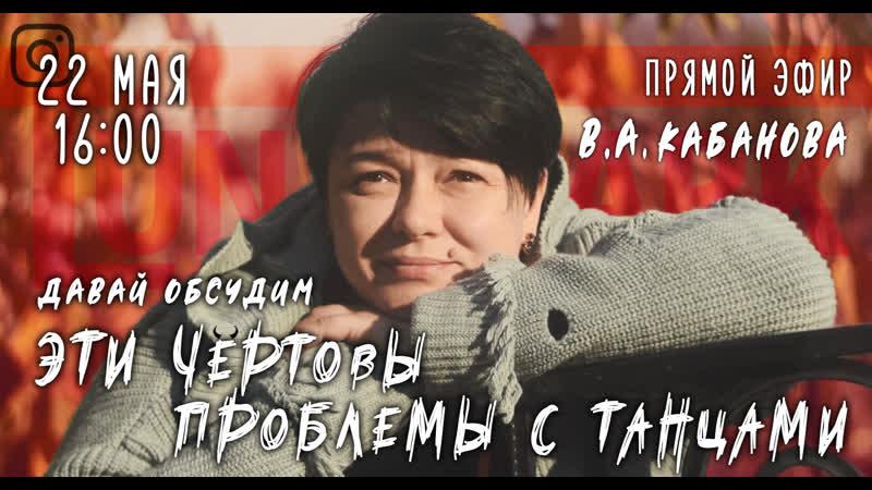 ПРЯМОЙ ЭФИР с В.А. Кабановой от 22.05.20