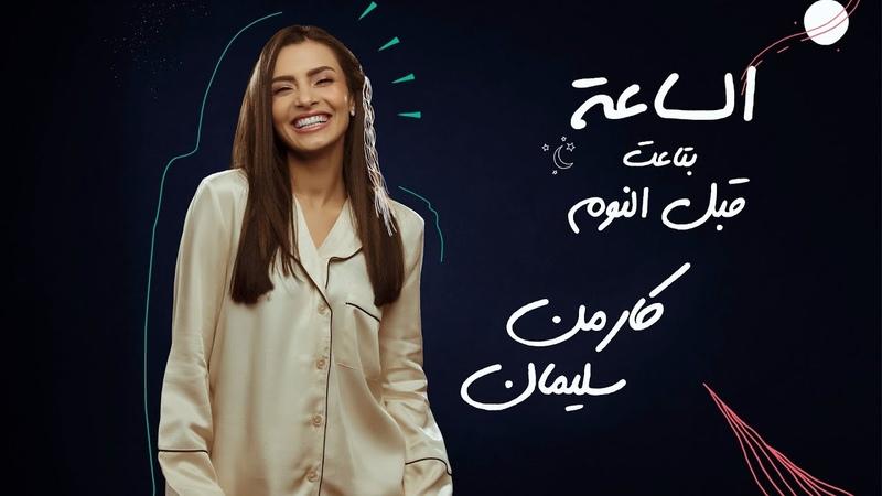 Carmen Soliman El Sa3a Bta3t Abl El Noum كارمن سليمان الساعة بتاعت قبل النو