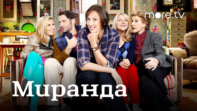 Миранда   Русский трейлер