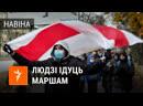 Людзі выйшлі на раённыя маршы ў Менску