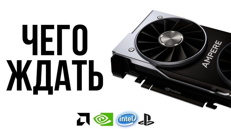3nm для Intel новые подробности Nvidia Ampere и PS5 за $500 с аналогом 2080 Ti на борту