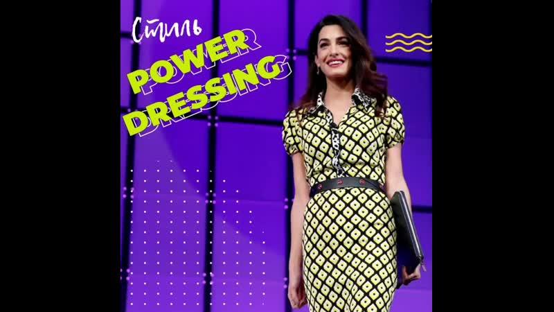 Power dressing