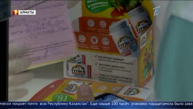 Алматы обеспечат самыми востребованными лекарствами