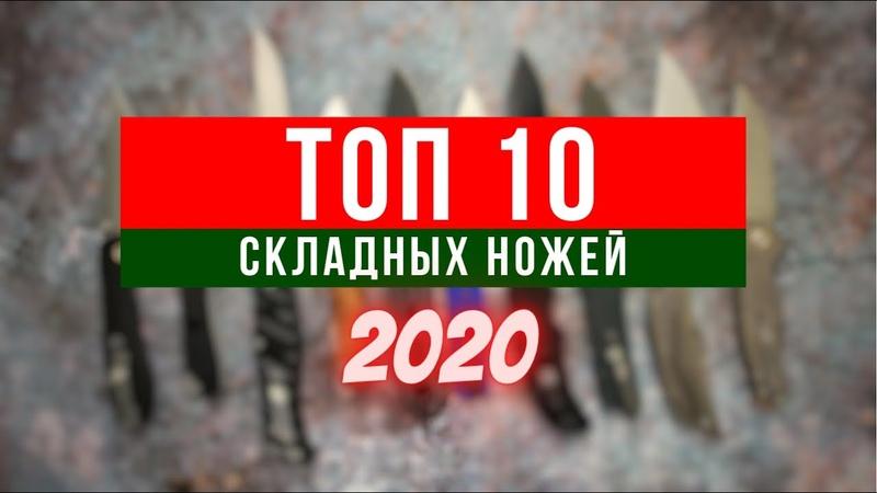 ТОП 10 СКЛАДНЫХ НОЖЕЙ 2020 по версии канала YETI 2 0