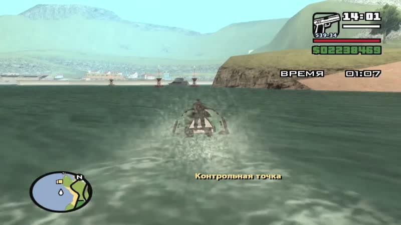 GTA San Andreas - Морская школа 3 Водный слалом