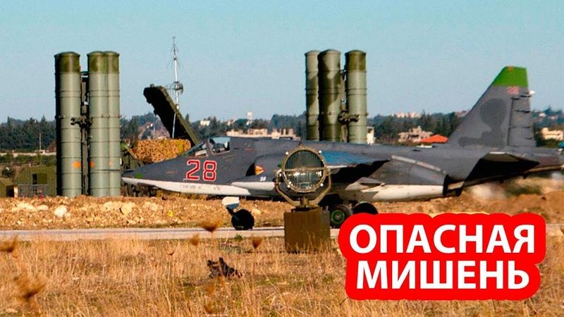По российской авиабазе Хмеймим в Сирии нанесен удар 300 ракет