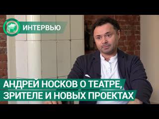Андрей Носков: только положительная энергия поможет зрителю вернуться в театры. ФАН-ТВ