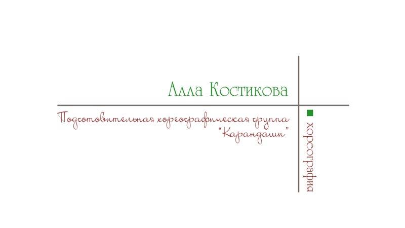 Зарядка с мамой 8 0 Алла Костикова Карандаши