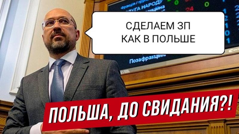 Украина догонит Польшу по зарплатам! Мечты Шмыгаля