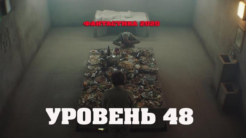 Сильный фильм с глубоким смыслом УРОВЕНЬ 48 Фантастика 2020 HD
