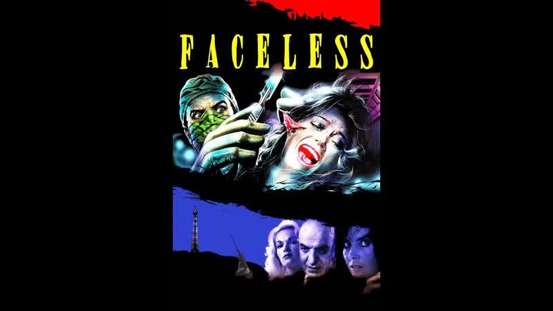 Безликая Без лица Faceless 1987 Сонькин VHS