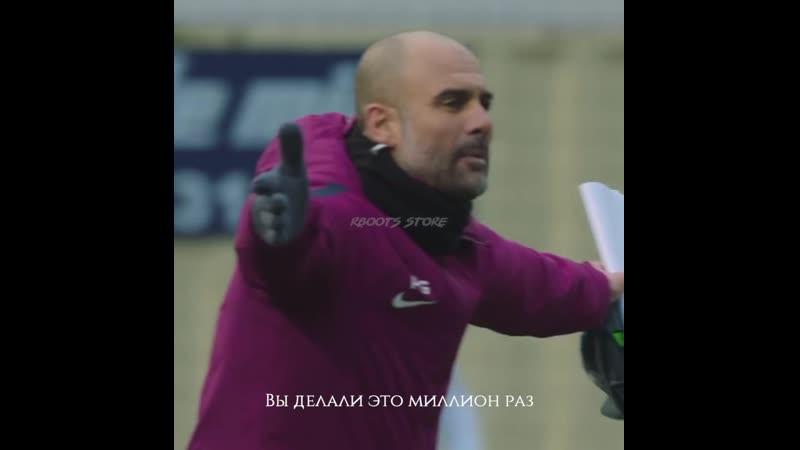 Пеп Гвардиола – мотивационная речь перед матчем с Челси.