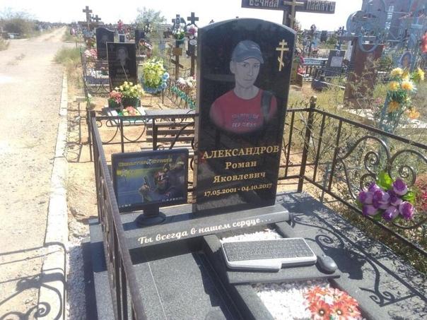 Необычная могила молодому человеку, который при жизни проводил все время за любимой игрой и был в ней достаточно сильным