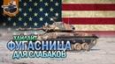 ФУГАСНИЦА — ДЛЯ СЛАБАКОВ! ★ Т49 ★ World of Tanks