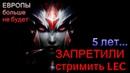 МНЕ ЗАПРЕТИЛИ СТРИМИТЬ LEC и LCS LoLEsports Киберспорт Лига Легенд на русском языке