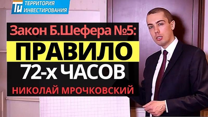 Правило 72 часов Закон успеха Закон финансового успеха №5 Бодо Шефера от Николая Мрочковского