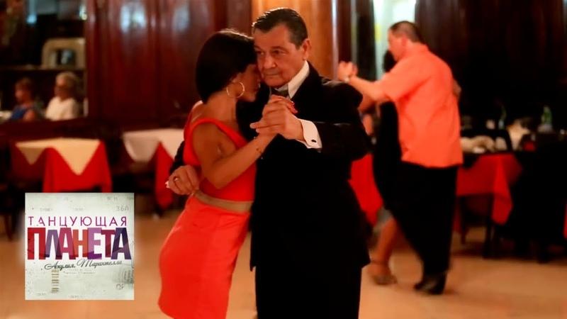 Аргентина Танго Часть 1 💃Танцующая планета 🌏 Моя Планета