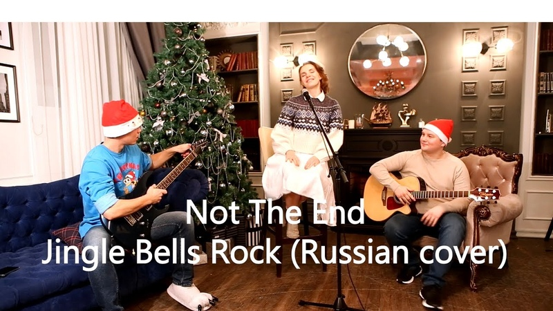 Bobby Helms Jingle Bell Rock Cover на русском by Not The End