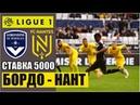 Бордо-Нант. Лига 1. Франция. 21.08.2020