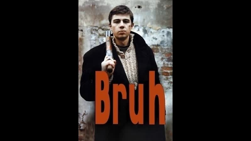Смотри Bruh Брат фильм 1997 год