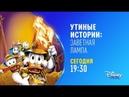 Анимационный фильм «Утиные истории: Заветная лампа» на Канале Disney!
