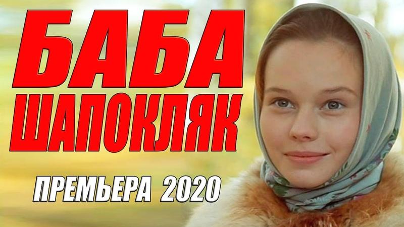 Раскошный незабывемый фильм! [[ БАБА ШАПОКЛЯК ]] Русские мелодрамы 2020 новинки HD 1080P
