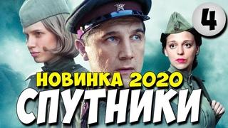 Фильм 2020!! - СПУТНИКИ 4 серия  Русские Военные Мелодрамы 2020 Новинки HD 1080P
