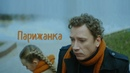 Короткометражный фильм «Парижанка»