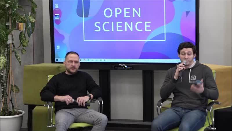 Онлайн-марафон «OpenScience»_ 2 день, 3 блок