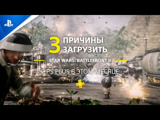 STAR WARS Battlefront II | 3 причины загрузить с PlayStation Plus | PS4