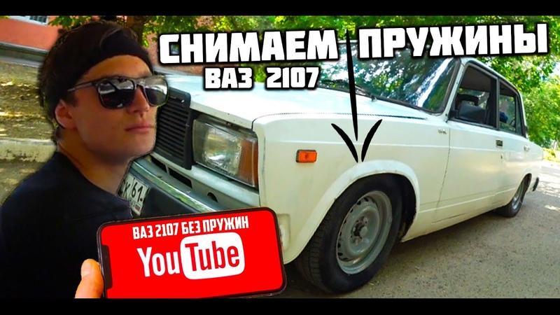 БЕЗ ПРУЖИН ВАЗ 2107