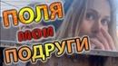 ПОЛЯ ИЗ ДЕРЕВКИ - МОИ ПОДРУГИ - PolyaIzDerevki