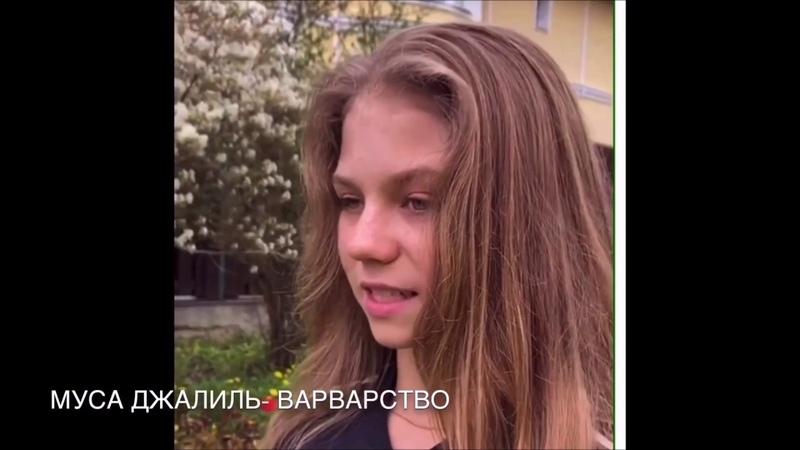 Alexandra Trusova / Musa Jalil – Barbarism